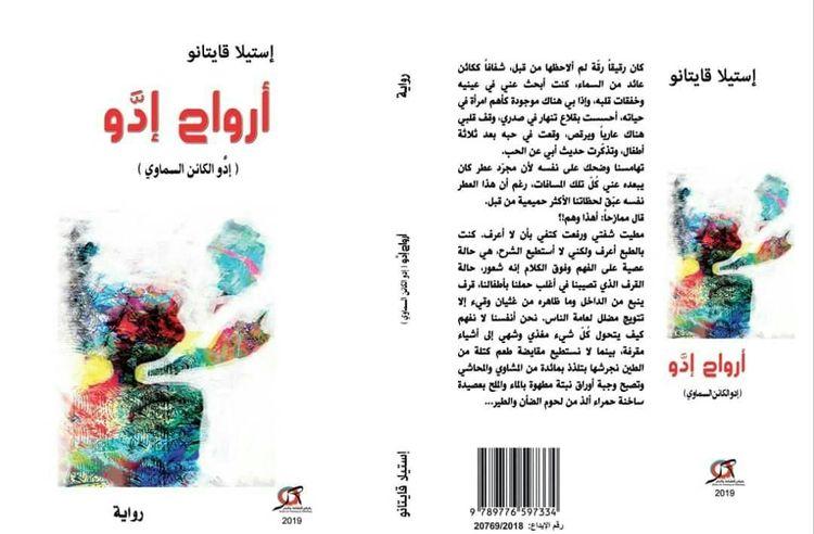 estella_book