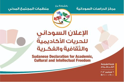 الاعلان السوداني للحريات الأكاديمية والثفافية والفكرية | مركز الدراسات السودانية