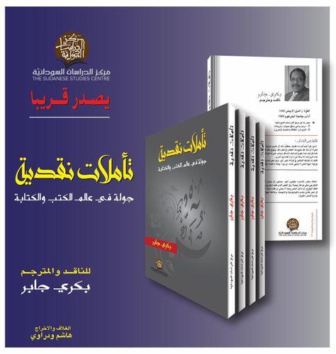 يصدر قريبا: كتاب تاملات نقدية | مركز الدراسات السودانية