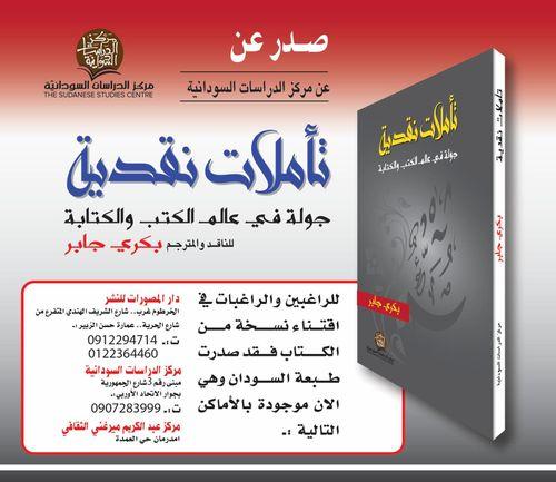 اصدار جديد: تأملات نقدية للناقد والمترجم بكري جابر | مركز الدراسات السودانية