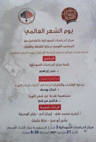 يوم الشعر العالمي | مركز الدراسات السودانية